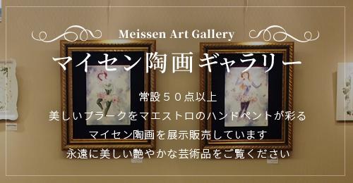マイセン陶画ギャラリー