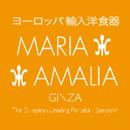 ヨーロッパ輸入洋食器 MARIA AMALIA GINZA